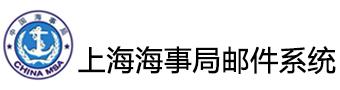 上海海事局邮件系统